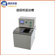 锦玟生产ZC-18Q高精度数显超级恒温水油槽