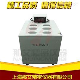 NAI-XYJ-4ZL恒溫血漿解凍箱