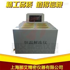 NAI-XYJ-4Z干式冷凍血漿解凍儀