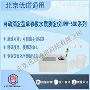 自动滴定型单参数水质测定仪