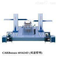 CARBstratoCARBstrato系列 车身测量系统