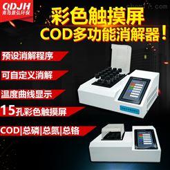 JH-YX30同时消解COD总磷总氮彩色触摸屏快速消解仪