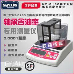 MZ-Q150含油轴承含油率测试仪 齿轮孔隙率测量仪