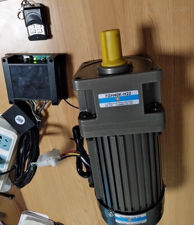 利政 300W单相遥控调速电机 交流减速马达