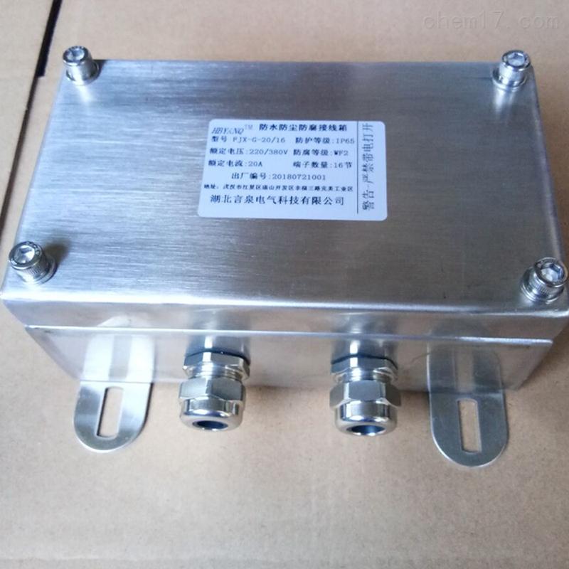 FXJ-G带底板金属格兰头进接线空箱