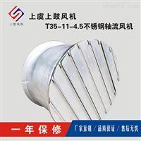 T35-11-3.55通風換氣不銹鋼低噪聲節能軸流通風機