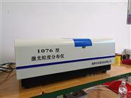 1076型激光粒度分布仪
