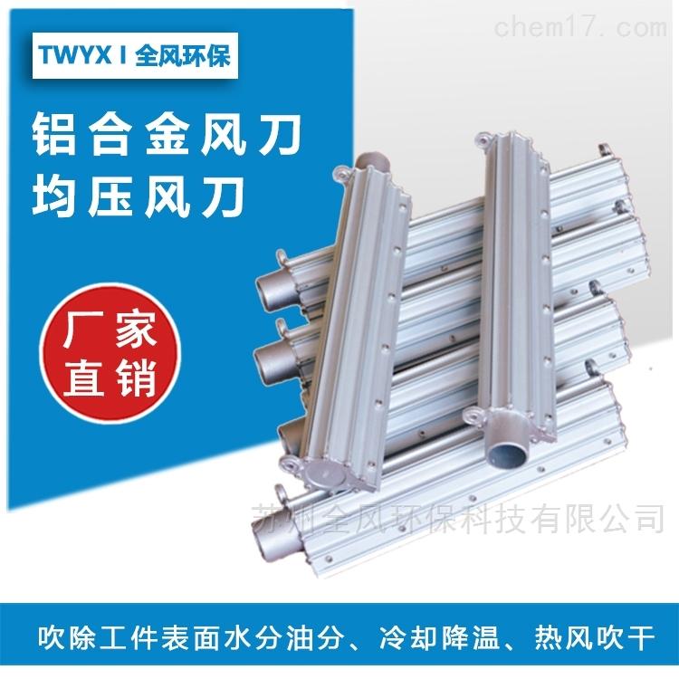 饮料流水线吹水用不锈钢高压风刀