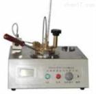 优质供应WDBS-301型闭口闪点测试仪