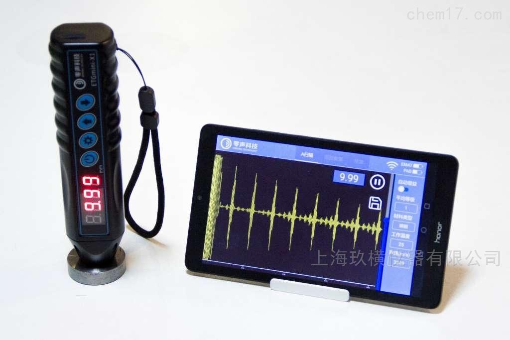 不用耦合劑筆式電磁超聲高溫腐蝕檢測儀