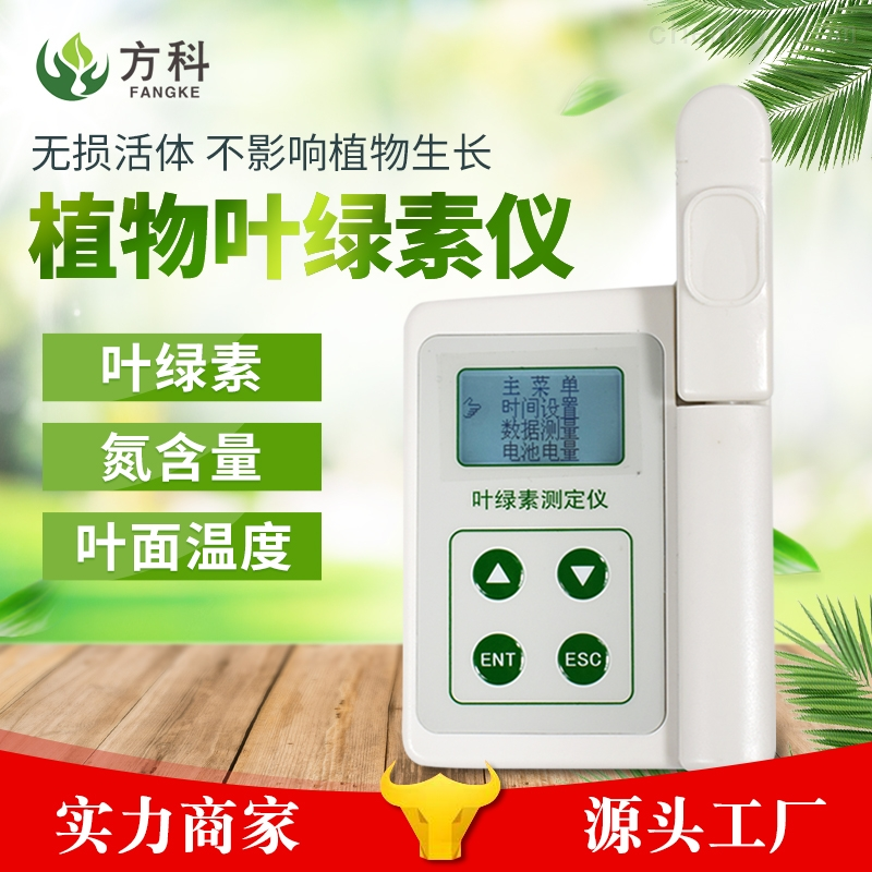 叶绿素检测仪售价