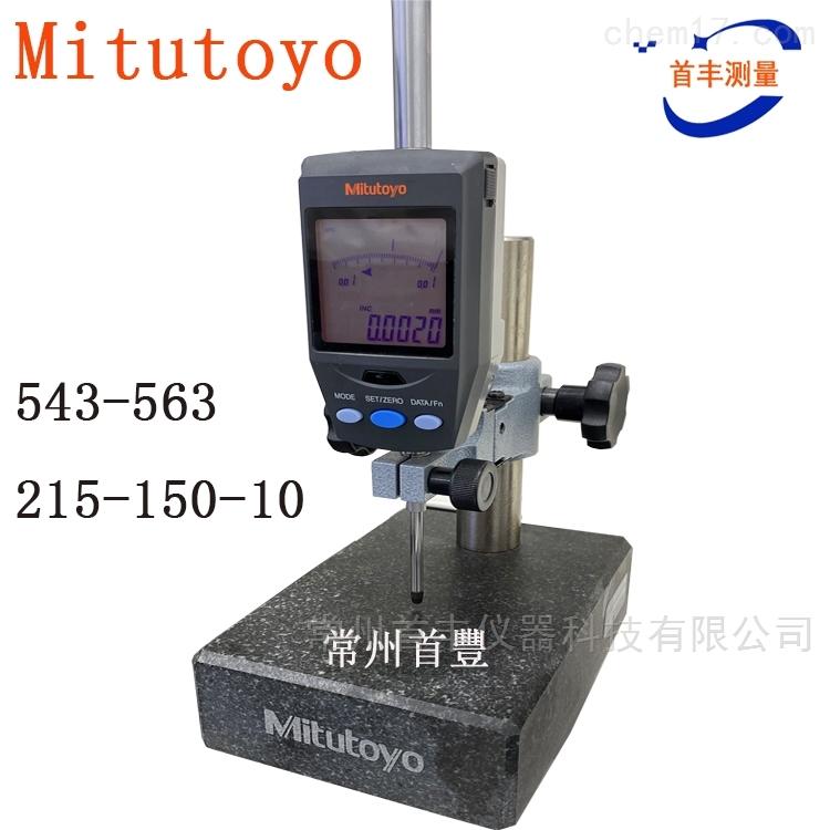 三丰Mitutoyo543-563+215-150-10测量高度规