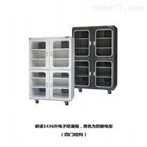 CTA CTB CTC CTS1436L对开四门电子防潮除湿箱 干燥柜*新诺