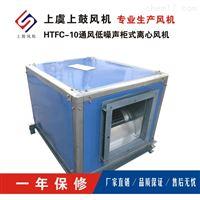 HTFC-I-9工業低噪聲消防通風(兩用)柜式離心風機