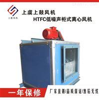 HTFC(DT)-I-28 离心风机厨房消防排烟风机酒店厨房风机