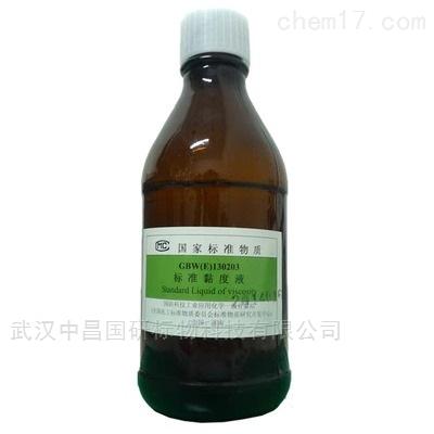 标准黏度液-检定用标准物质-附国标证书
