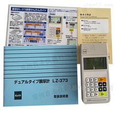 日本KETT便携式膜厚仪LZ-373