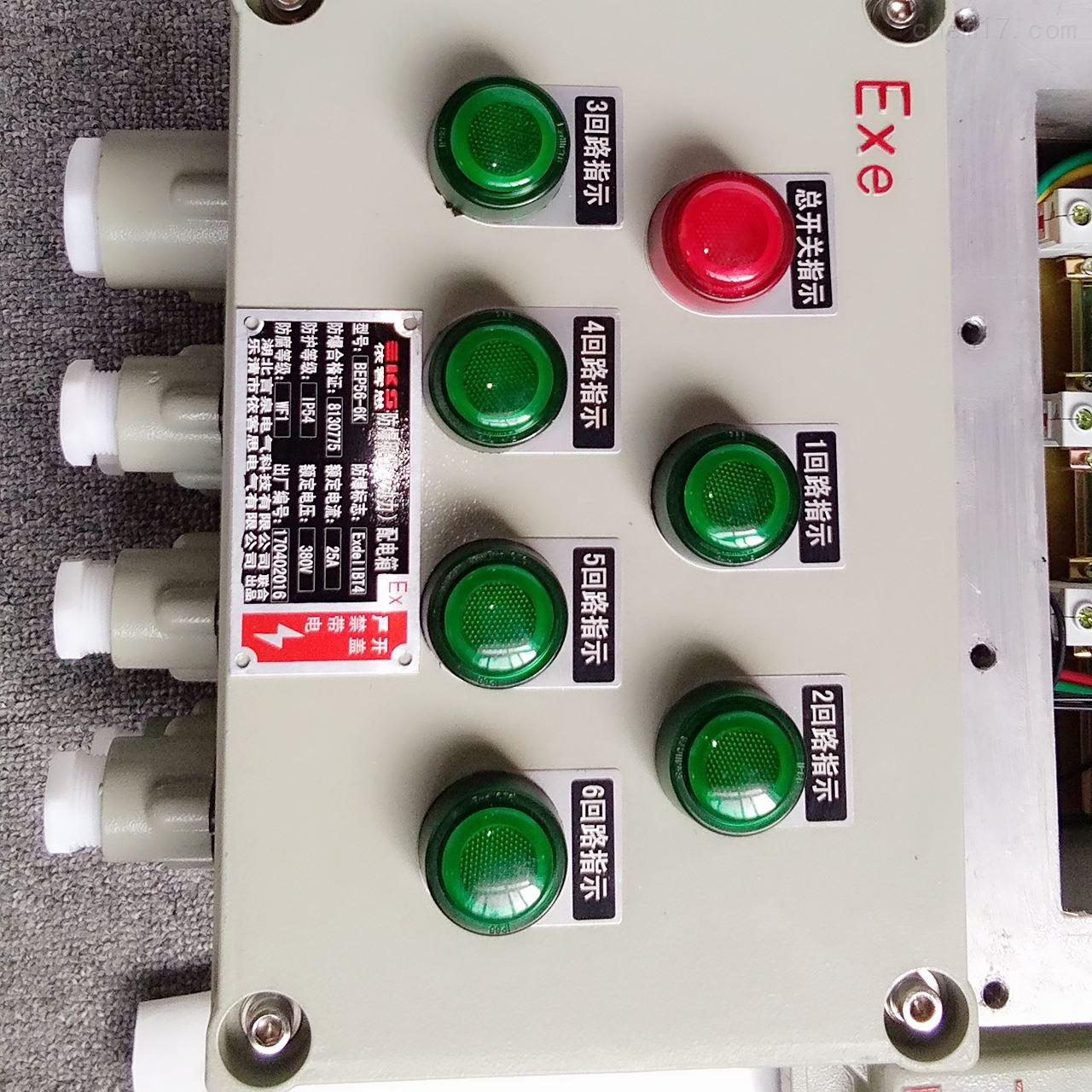 BXMD51防爆盲板阀蝶阀控制箱配电房设备箱