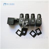 AIRTEC电磁阀接线盒插头28-ST-01