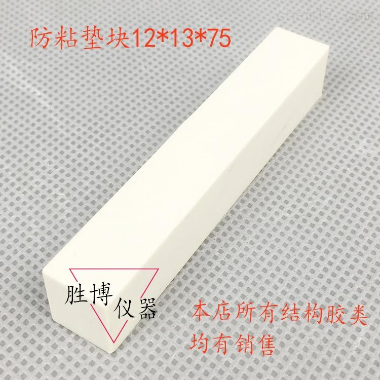 防粘 结构胶隔离垫块12╳13╳75
