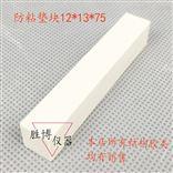 12╳13╳75防粘 结构胶隔离垫块12╳13╳75