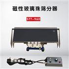 STT-960玻璃珠筛分器