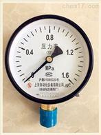 Y-100B-FZ0-1.6Mpa压力表