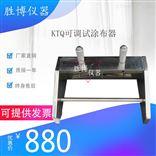 KTQ可调式涂布器