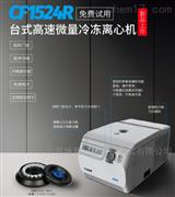 SCILOGEX高速冷冻离心机