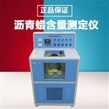 WSY-010WSY-010沥青蜡含量测定仪