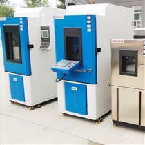 小型低溫試驗箱/高低溫測試箱