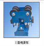 Ⅰ型电滑车