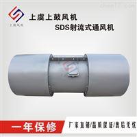 SDS-(R)-4-2PSDS隧道专用射流风机 含1D消声器