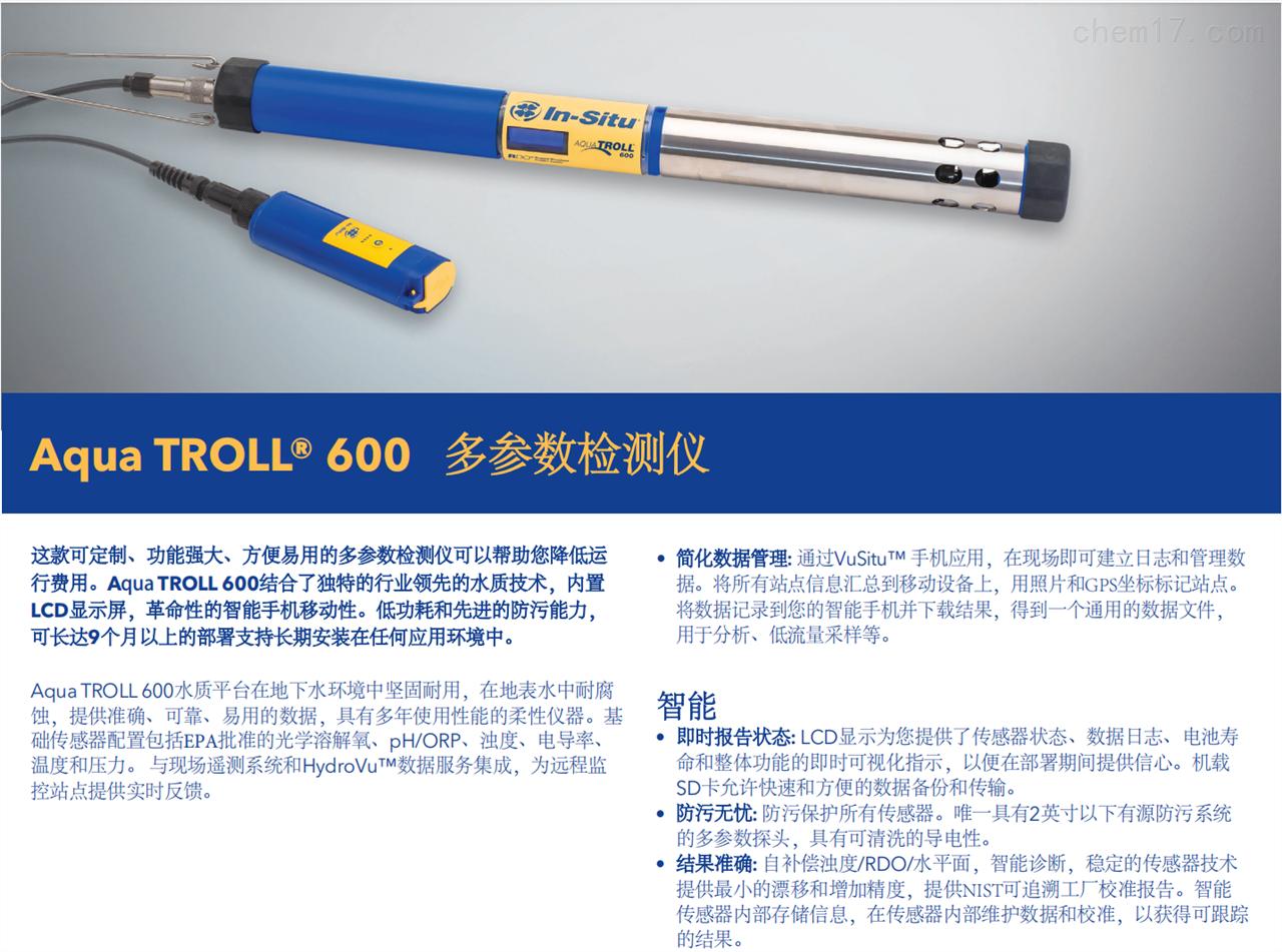 Aqua TROLL® 600 多参数水质检测仪