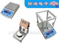 ACS-XC-EX防爆天平,防爆電子秤,防爆桌秤