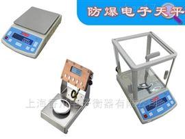 ACS-XC-EX防爆天平,防爆电子秤,防爆桌秤