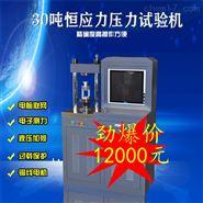 30吨微机控制恒应力压力试验机 厂家直销
