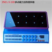 ZNCL-S-5D多点数显磁力搅拌器