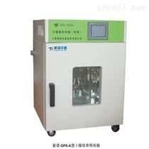 GPX-9038A觸摸式幹燥培養箱 實驗不鏽鋼兩用箱-香蕉视频下载app最新版官方下载污