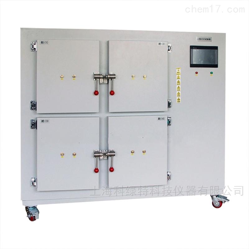 四舱VOC检测预处理环境仓