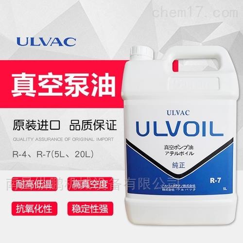 现货供应ULVAC爱发科真空泵油R-7