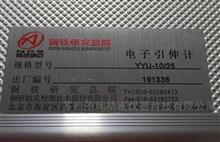 YYU-10/25电子引伸计北京钢院