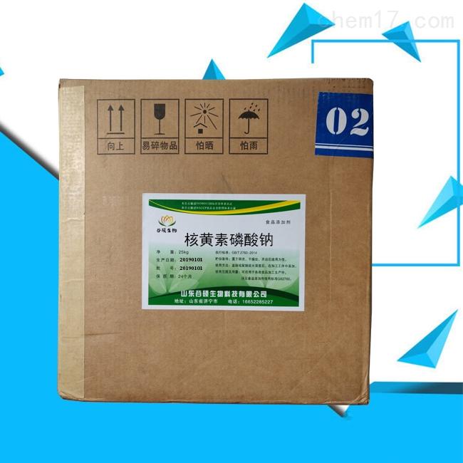 营养补充剂核黄素磷酸钠厂家报价