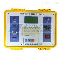 HDGK-III电力工程用隔离开关触指压力测试仪