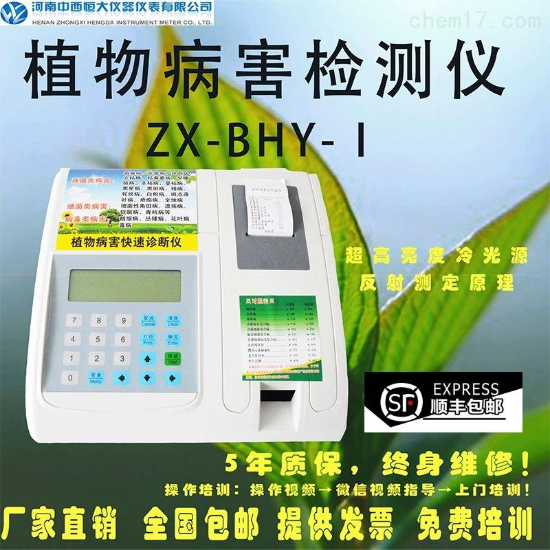植株营养检测仪