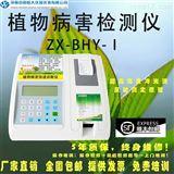 ZX-BHY-Ⅰ植株营养检测仪