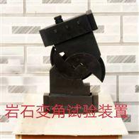 TB10115岩石变角板剪切试验夹具