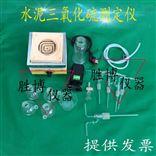 DL-01ADL-01A水泥三氧化硫测定仪