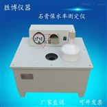 石膏砂浆保水性测定仪