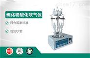 聚创环保JC-GGC400型水质硫化物-酸化吹气仪